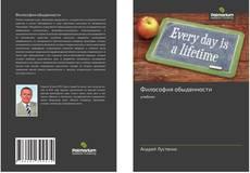 Bookcover of Философия обыденности