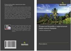 Bookcover of Открытие Колумба и карательные меры конкистадоров