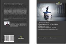 Bookcover of Дневник. Опыт советского/постсоветского образования и самообразования. Том 2