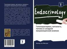 Bookcover of Гипопаратиреоз, витилиго, полиоз и синдром макрокишечной анемии