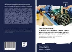 Обложка Исследование производительности системы адсорбционного охлаждения