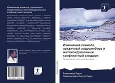 Bookcover of Изменение климата, архаичный эндосимбиоз и митохондриальный конфликтный синдром