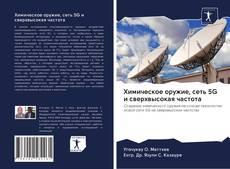 Bookcover of Химическое оружие, сеть 5G и сверхвысокая частота