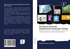 Bookcover of Контроль качества Андалузских полей для гольфа