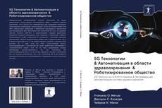 Bookcover of 5G Технологии & Автоматизация в области здравоохранения & Роботизированное общество
