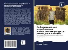 Bookcover of Информационные потребности и использование ресурсов рисоводов в Анииине