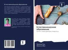 Обложка Eстественнонаучное образование