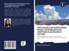 Bookcover of ПИРСОНОВСКАЯ КОРРЕЛЯЦИЯ МЕЖДУ ПРОИЗВЕДЕННОЙ ЭНЕРГИЕЙ И ДАННЫМИ О ПОГОДЕ