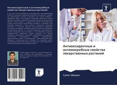 Обложка Антиоксидантные и антимикробные свойства лекарственных растений