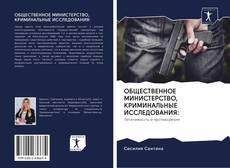 Bookcover of ОБЩЕСТВЕННОЕ МИНИСТЕРСТВО, КРИМИНАЛЬНЫЕ ИССЛЕДОВАНИЯ: