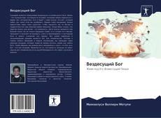 Bookcover of Вездесущий Бог
