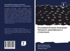 Bookcover of Ультрафиолетовое излучение: Процессы дезинфекции и стимуляции