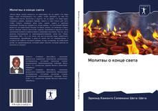 Bookcover of Молитвы о конце света