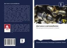 Bookcover of Датчики в автомобилях
