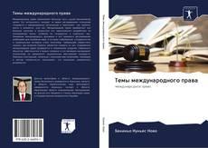 Bookcover of Темы международного права