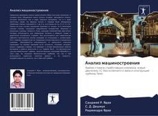 Bookcover of Анализ машиностроения