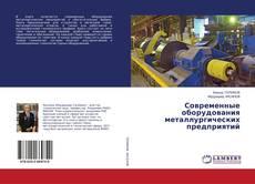 Обложка Современные оборудования металлургических предприятий