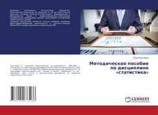 Bookcover of Методическое пособие по дисциплине «статистика»