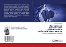 Bookcover of Проявление взаимосвязи тревожности и любовной зависимости
