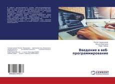 Bookcover of Введение в веб-программирование