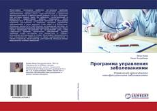 Обложка Программа управления заболеваниями