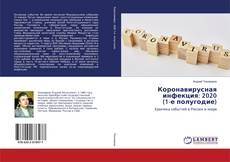 Bookcover of Коронавирусная инфекция: 2020 (1-е полугодие)