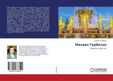 Bookcover of Михаил Горбачев