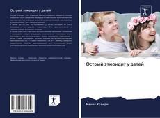 Обложка Острый этмоидит у детей