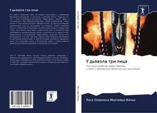 Bookcover of У дьявола три лица