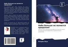 Bookcover of Небо больше не является пределом!