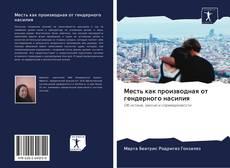 Bookcover of Месть как производная от гендерного насилия