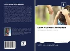 Bookcover of СИЛА МОЛИТВЫ ПОКАЯНИЯ