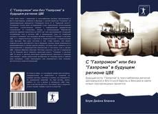 "Bookcover of С ""Газпромом"" или без ""Газпрома"" в будущем регионе ЦВЕ"
