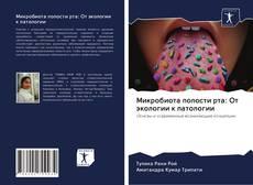 Bookcover of Микробиота полости рта: От экологии к патологии