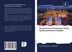Bookcover of Технологии утилизации тепла промышленных отходов