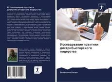 Обложка Исследование практики дистрибьюторского лидерства