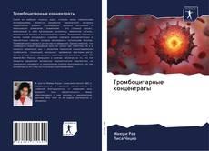 Bookcover of Тромбоцитарные концентраты