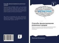 Bookcover of Способы финансирования розничных продаж