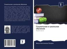 Обложка Социальное и школьное обучение