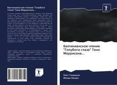 """Обложка Бахтинианское чтение """"Голубого глаза"""" Тони Моррисона..."""