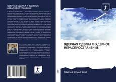 Bookcover of ЯДЕРНАЯ СДЕЛКА И ЯДЕРНОЕ НЕРАСПРОСТРАНЕНИЕ