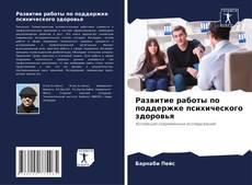 Обложка Развитие работы по поддержке психического здоровья