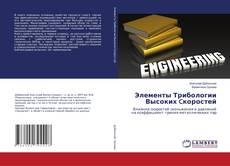 Bookcover of Элементы Трибологии Высоких Cкоростей