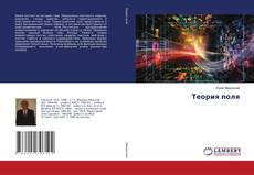 Bookcover of Теория поля