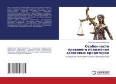 Обложка Особенности правового положения залоговых кредиторов