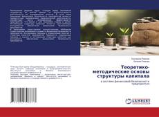 Обложка Теоретико-методические основы структуры капитала