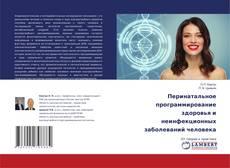 Обложка Перинатальное программирование здоровья и неинфекционных заболеваний человека