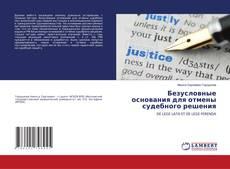 Bookcover of Безусловные основания для отмены судебного решения