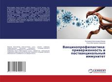 Обложка Вакцинопрофилактика: приверженность и поствакцинальный иммунитет