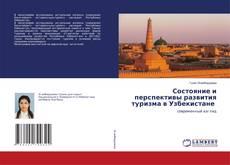 Обложка Состояние и перспективы развития туризма в Узбекистане